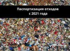 паспортизация отходов