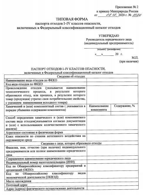 приложение № 2 к паспортизации