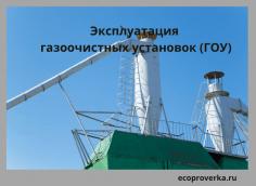 Эксплуатация газоочистных установок (ГОУ)