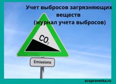 Учет выбросов загрязняющих веществ (журнал учета выбросов)