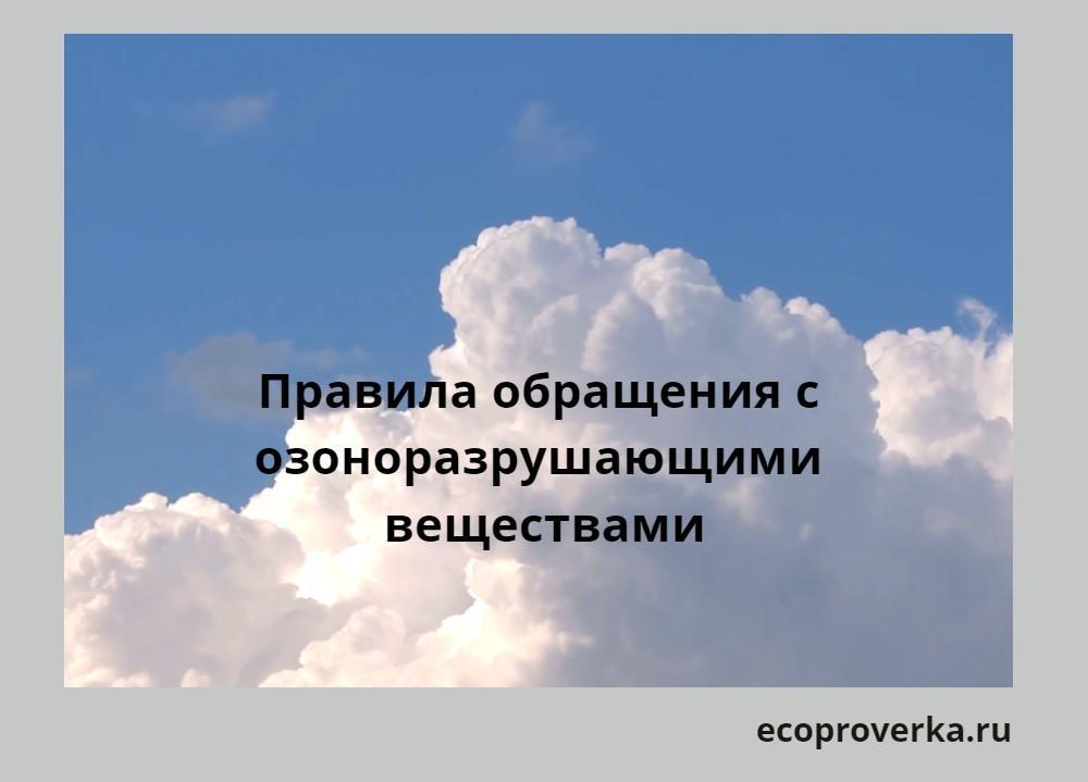 Правила обращения с озоноразрушающими