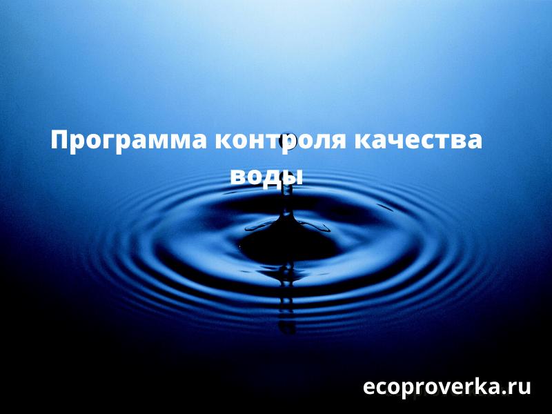 Программа контроля качества воды