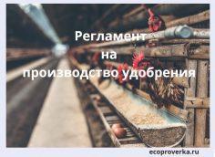 Регламент на производство удобрения из навоза (помета)