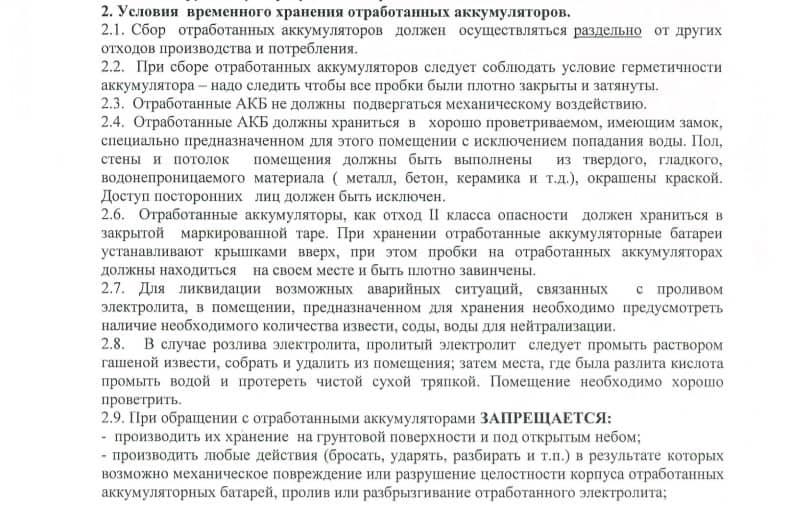 Инструкция по обращению с отработанными АКБ