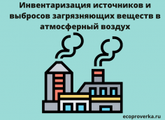 Инвентаризация источников и выбросов загрязняющих веществ в атмосферный воздух