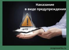Наказание в виде предупреждения