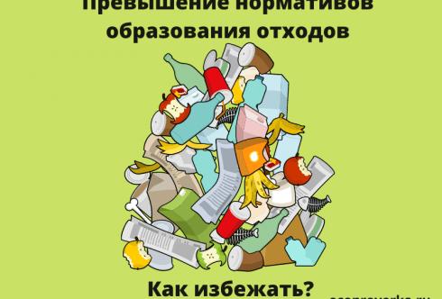 Превышение нормативов образования отходов. Как избежать?