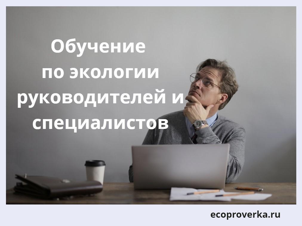 Обучение по экологии руководителей и специалистов