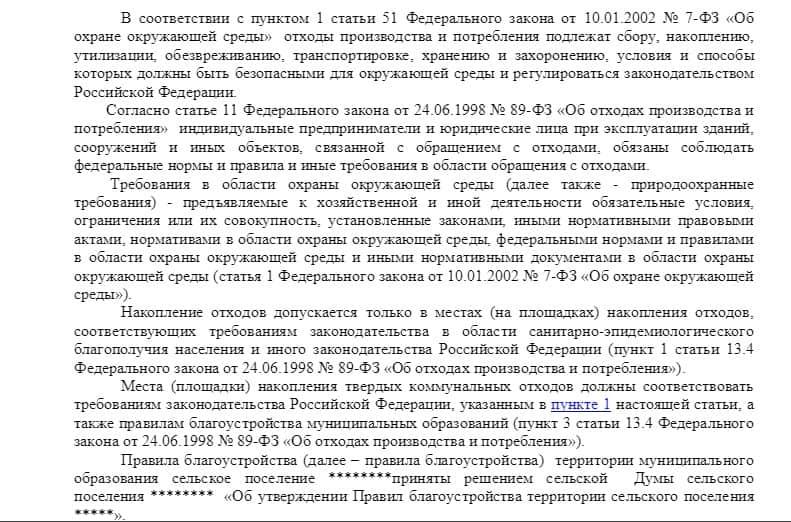 Юридическое обоснование соблюдения требований по содержанию мест накопления ТКО