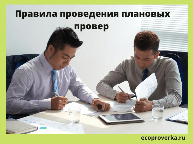 Правила проведения плановых проверок