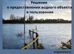 Решение о предоставлении водного объекта в пользование