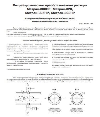 Расходомер Метран