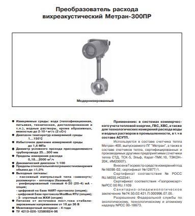 Расходомер Метран -300 ПР