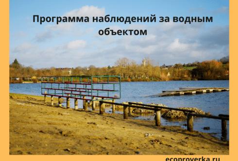 Программа наблюдений за водным объектом