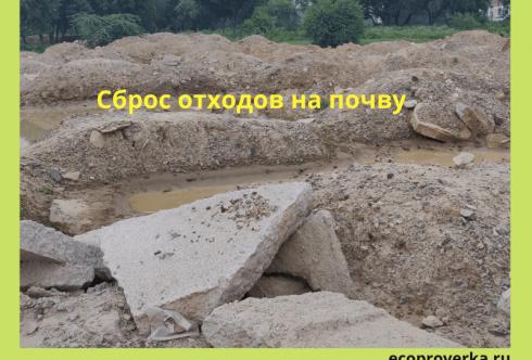 Сброс отходов на почву