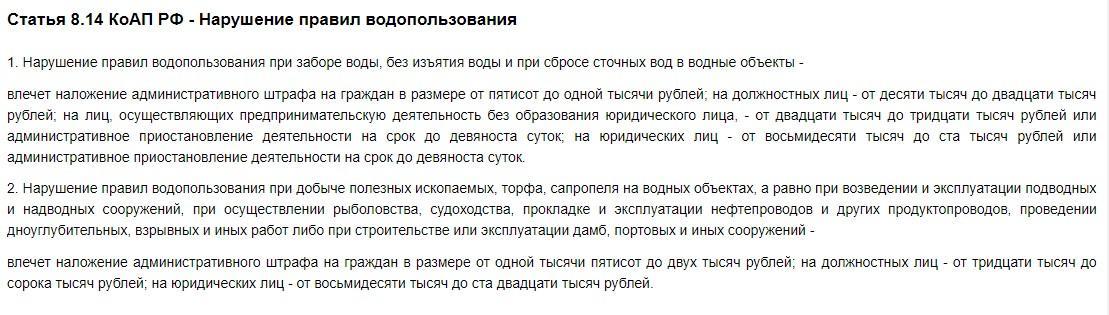 ст. 8.14 КоАП РФ