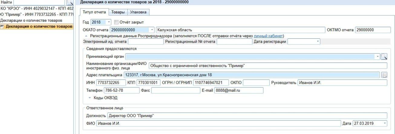 Заполнение декларации через модуль природопользователя