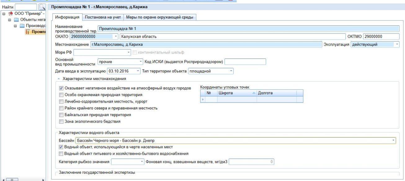 Ведение производственных площадок в инструкции по заполнению модуля природопользователя