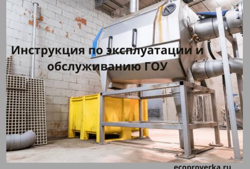 Инструкция по эксплуатации и обслуживанию ГОУ.