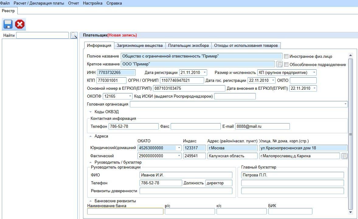 Инструкция по заполнению модуля природопользователя - информация о плательщике