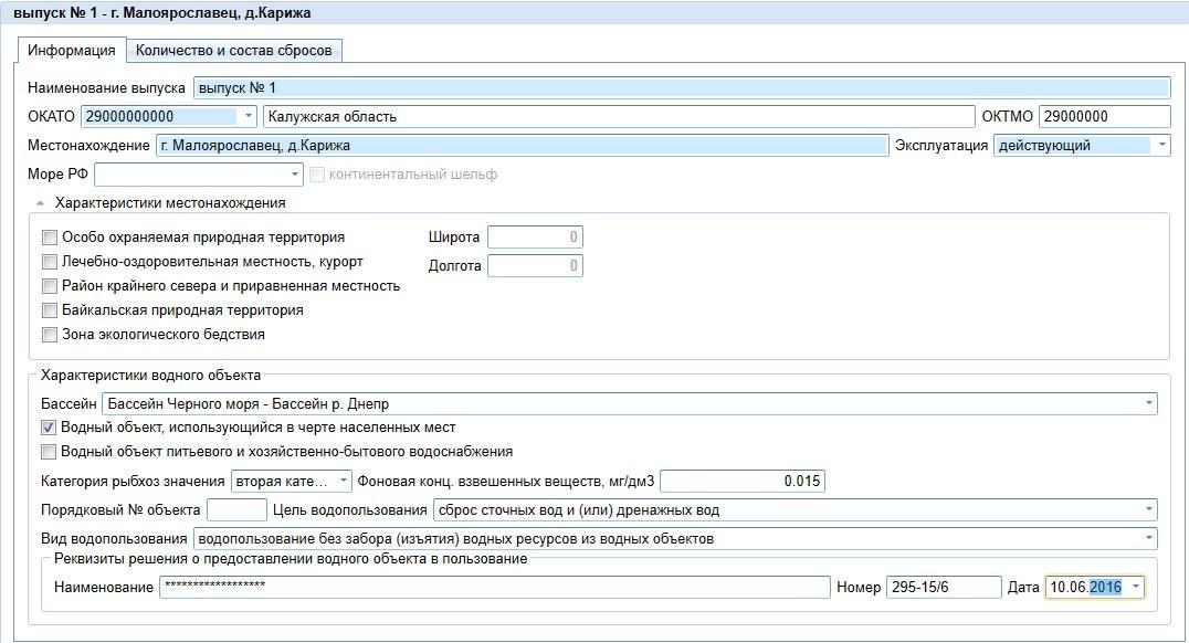 Как заполнить модуль природопользователя - заполняем информацию по выпуску