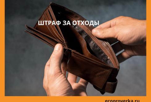 ШТРАФ ЗА ОТХОДЫ