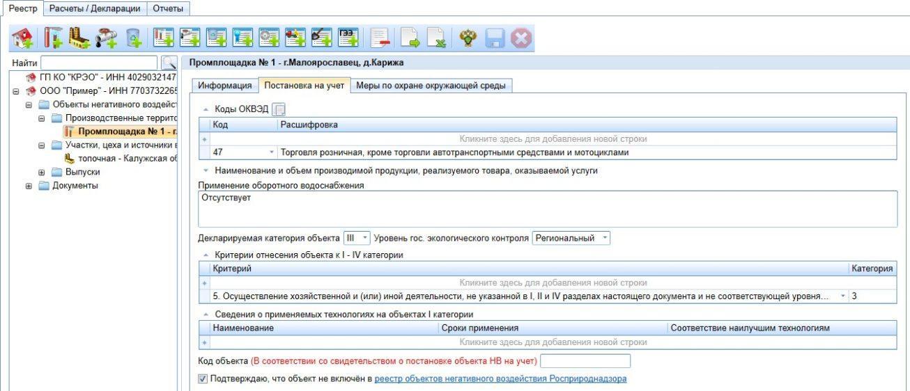 Постановка на учет в модуле природопользователя