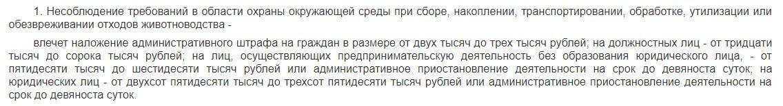 часть 1 статьи 8.2.3 КоАП РФ - штрафы за отходы животноводства