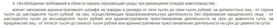 Часть 4 статьи 8.2.3 КоАП РФ - штрафы за отходы животноводства