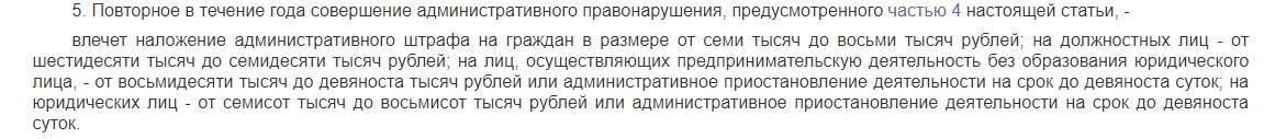 Часть 5 статьи 8.2.3 КоАП РФ
