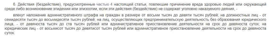 часть 6 статьи 8.2.3 КоАП РФ