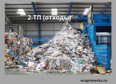 2-ТП (отходы)