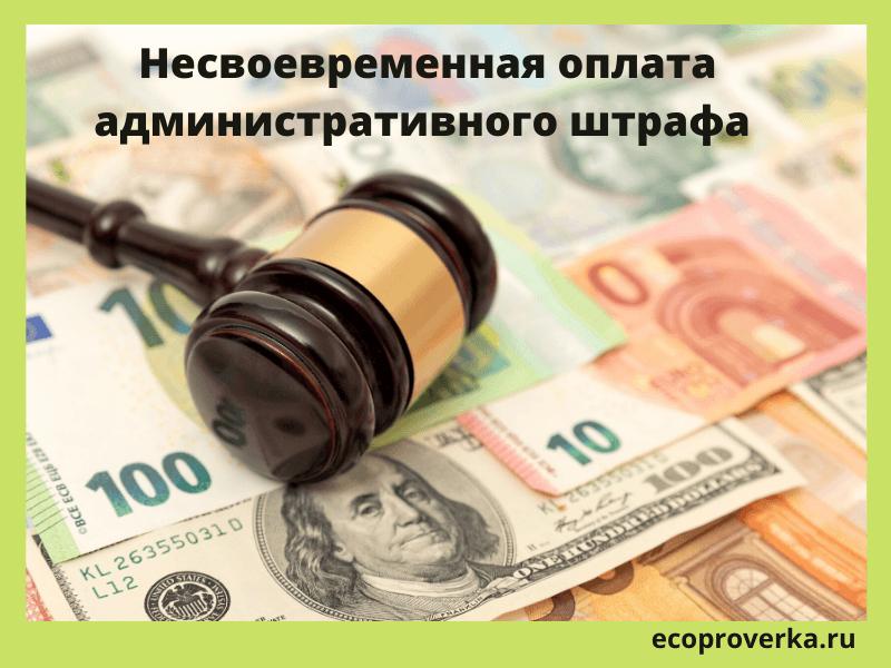 Несвоевременная оплата административного штрафа