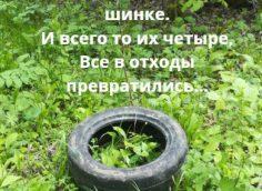 Отход изношенных шин