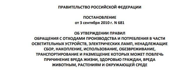 Постановление Правительства Российской Федерации от 03.09.2010 № 681.