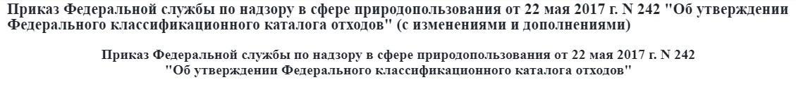 Приказ по ФККО