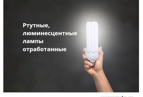 ртутные, люминесцентные лампы отработанные
