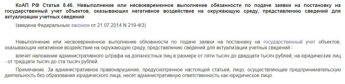 Постановка на учет объектов оказывающих негативное воздействие - статья 8.4 КоАП РФ