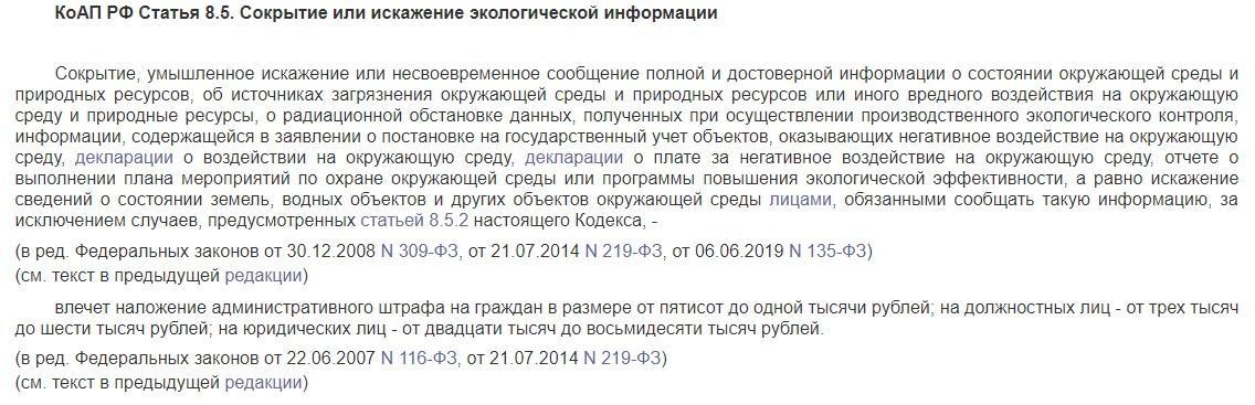 статья 8.5 КоАП РФ