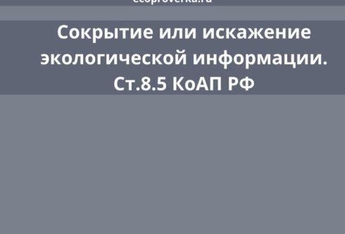 Сокрытие или искажение экологической информации. Ст.8.5 КоАП РФ