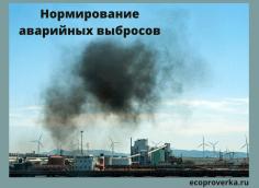 Нормирование аварийных выбросов