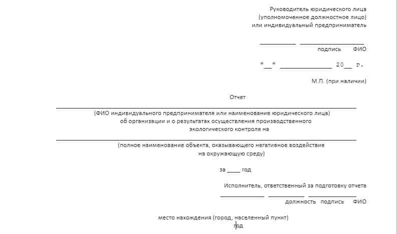 отчет по ПЭК - титульная страница