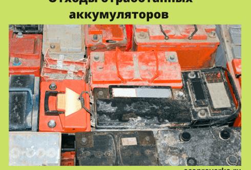 Отходы отработанных аккумуляторов