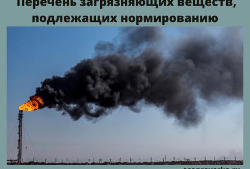 Перечень загрязняющих веществ, подлежащих нормированию