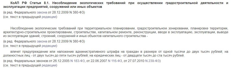 Выбросы от автотранспорта в атмосферу - ст. 8.1. КоАП РФ