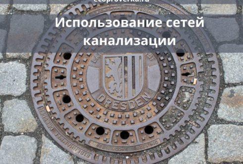 Использование сетей канализации.