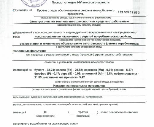 Паспорт отхода  - фильтры воздушные автотранспортных средств отработанные