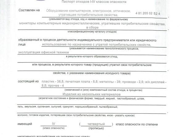 Паспорт отходов на мониторы компьютерные (отходы оргтехники)