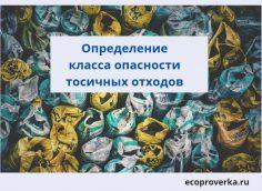 Определение класса опасности токсичных отходов