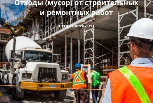 Отходы (мусор) от строительных и ремонтных работ